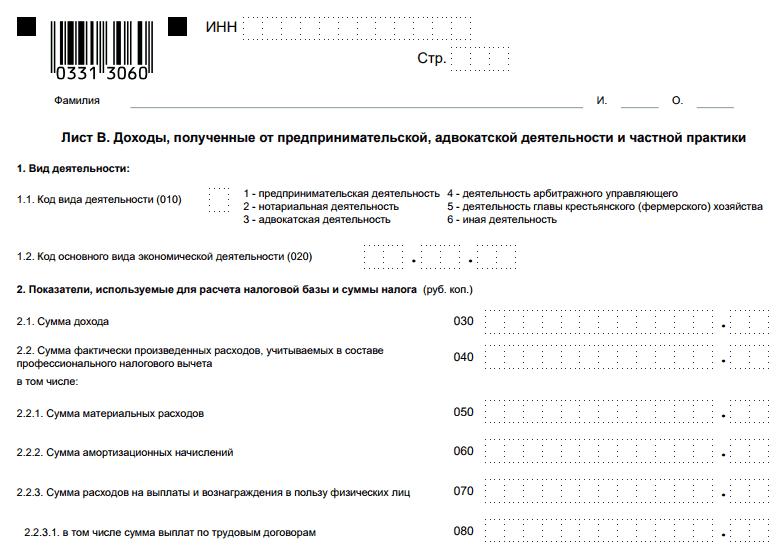 лист Г бланка декларации 3-НДФЛ
