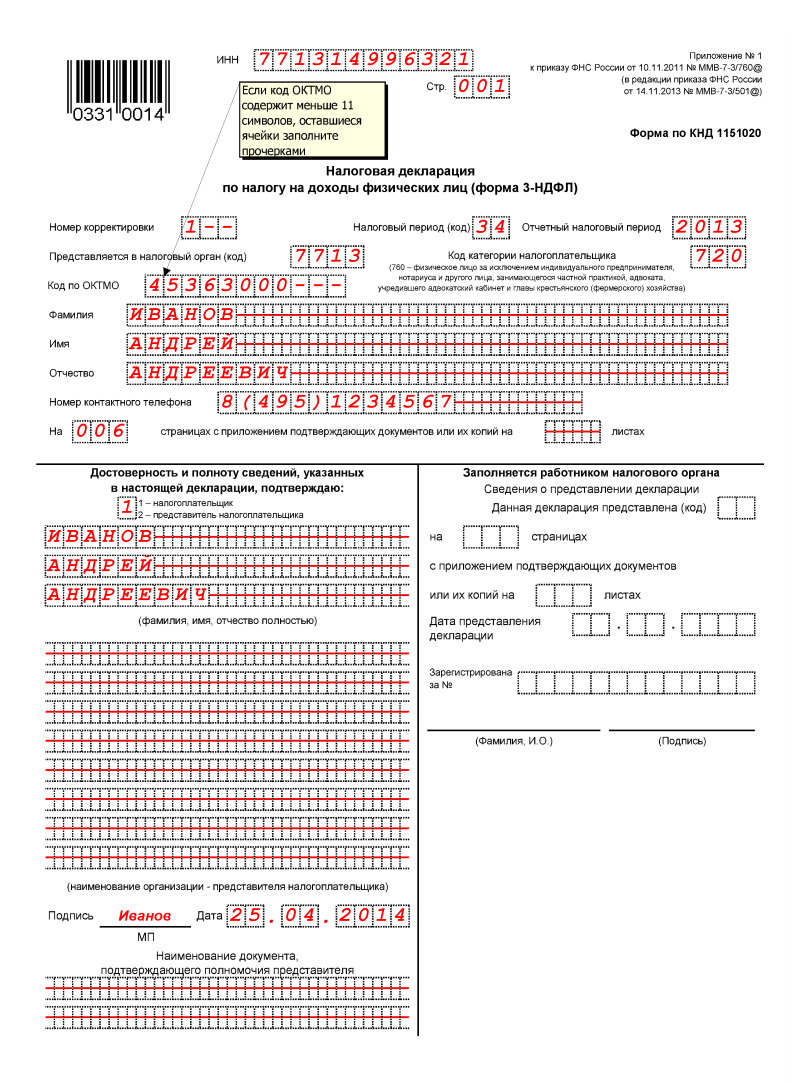 порядок заполнения 3-НДФЛ