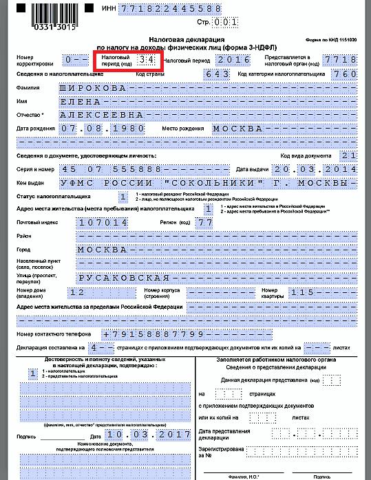 код налогового периода в декларации 3-НДФЛ