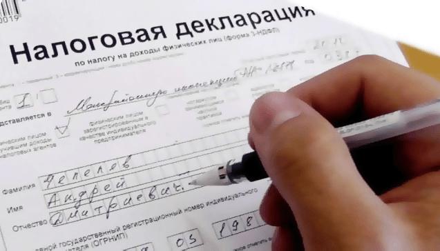 Как заполнить налоговую декларацию на возврат НДФЛ