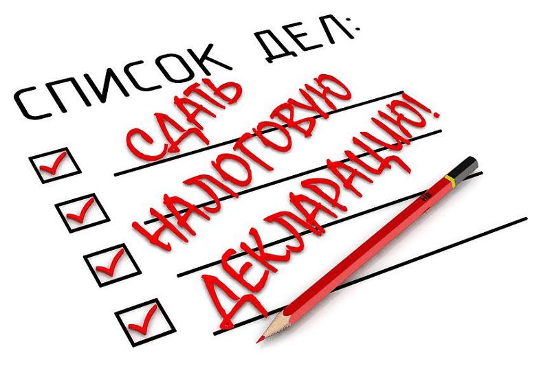 форма декларации 3-НДФЛ за 2017 год