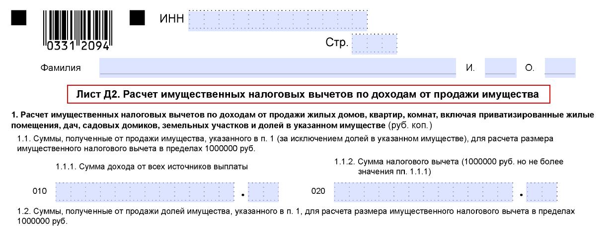 лист Д2 формы 3-НДФЛ