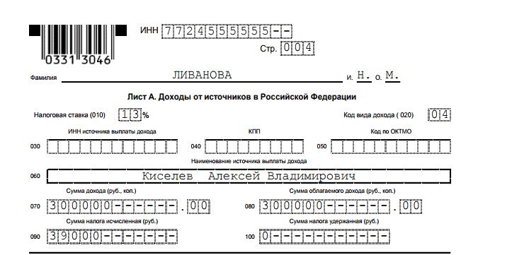 лист о доходах бланка 3-НДФЛ