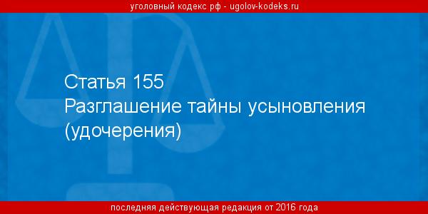 Статья 155