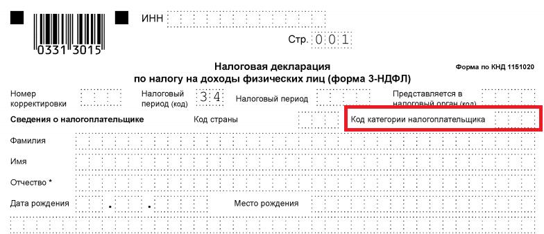 код категории налогоплательщика в 3-НДФЛ