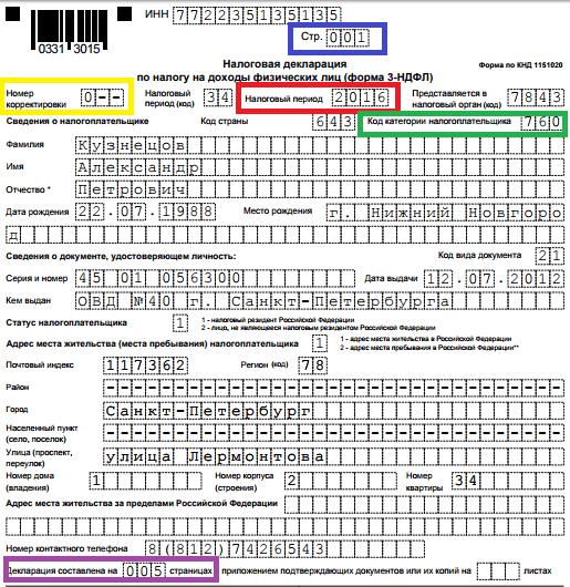 титульный лист формы 3-НДФЛ