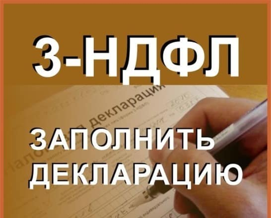 как заполнить декларацию 3-НДФЛ