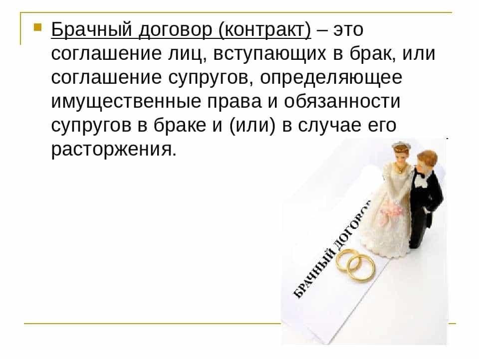 Заполненный образец брачного договора форма контракта
