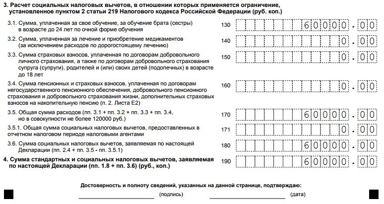третий и четвертый пункты листа Е1