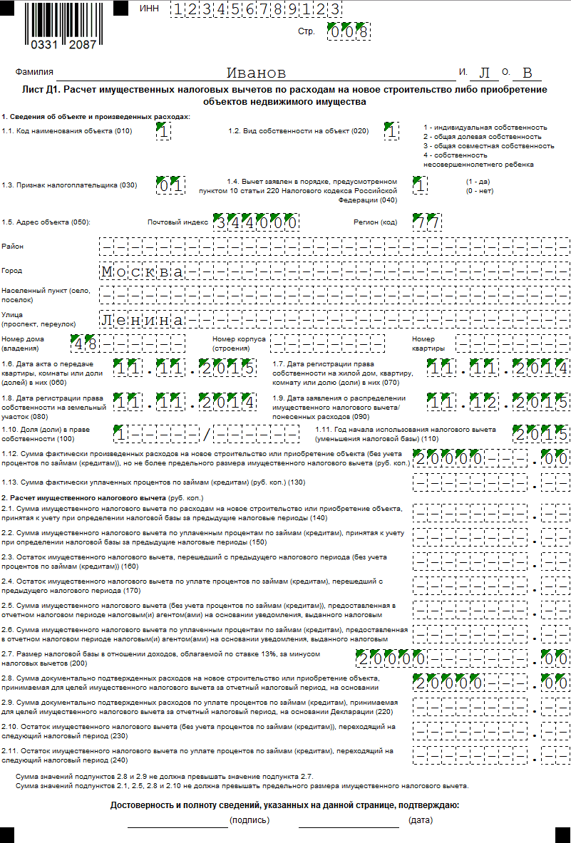 лист Д1 формы 3-НДФЛ