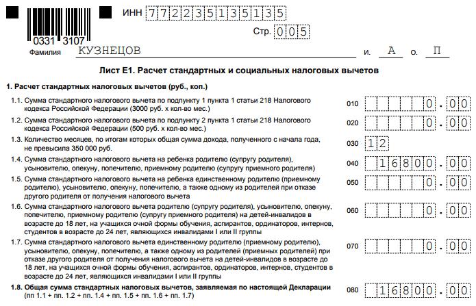 лист Е1. Расчет стандартного вычета