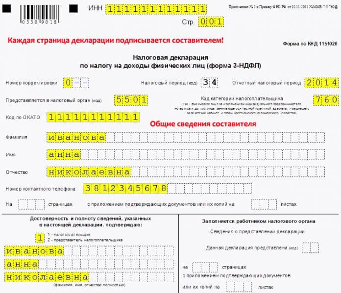 как заполнить налоговую декларацию 3-НДФЛ за 2017 год на квартиру