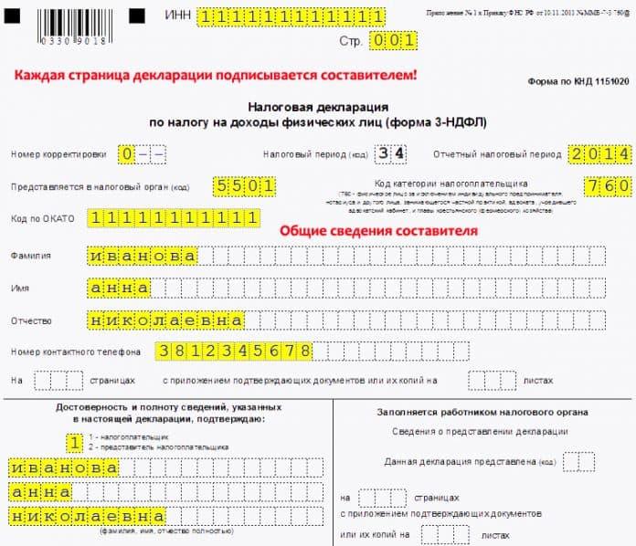 бланк декларации 3-НДФЛ 2017 на сайте налоговой