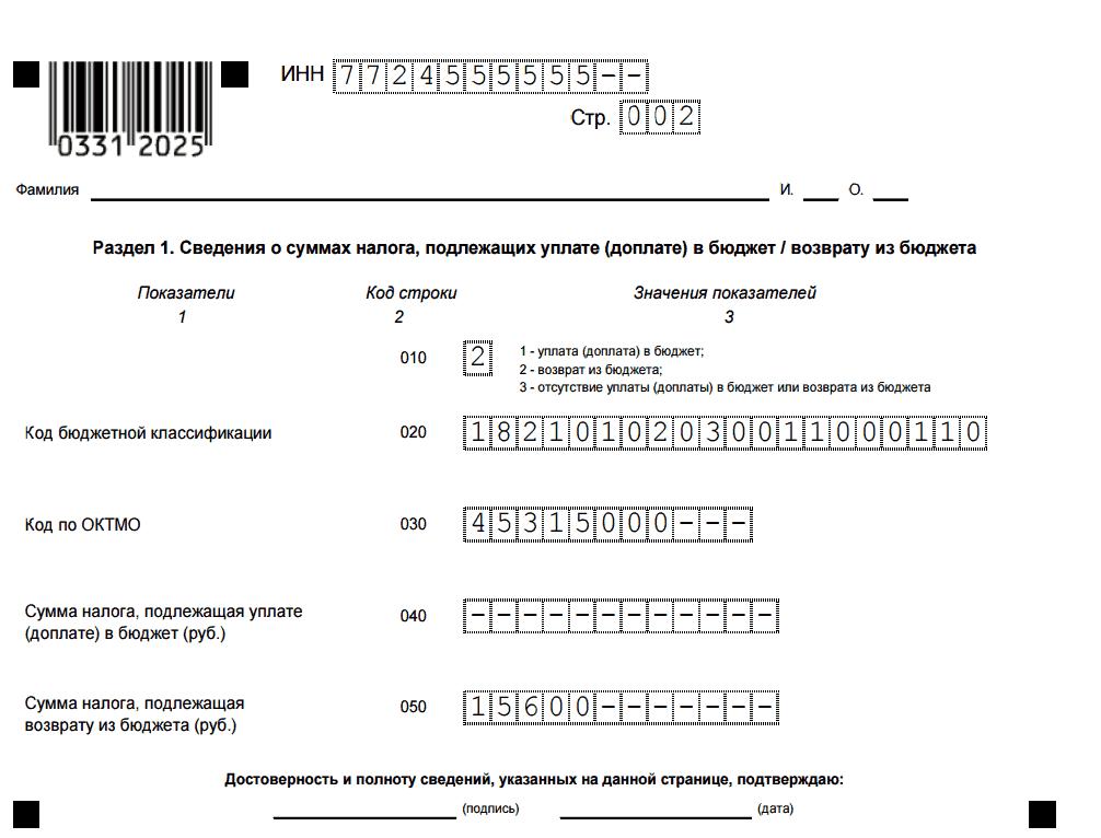 пример внесения КБК в декларацию
