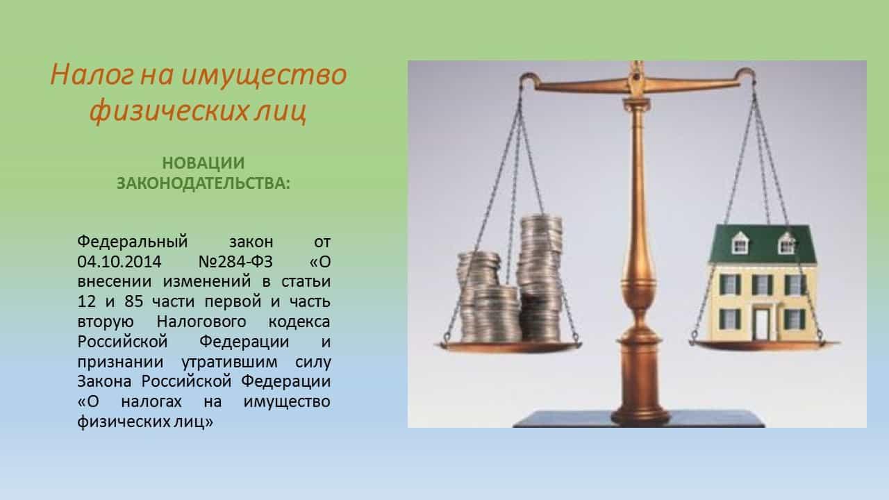 Как будет взыматься налог на имущество