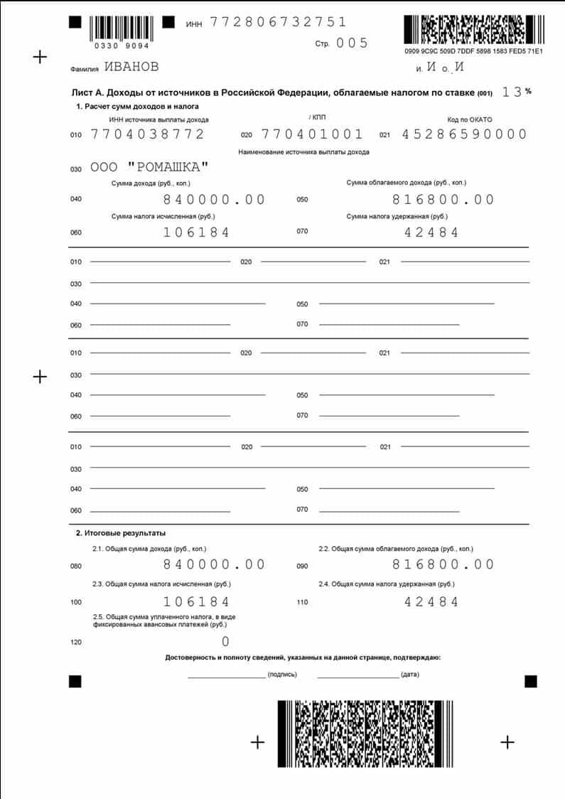 лист А налоговой декларации 3-НДФЛ