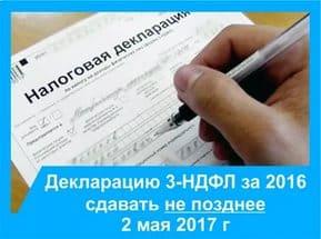 образец заполнения декларации 3-НДФЛ за 2017 год при покупке квартиры