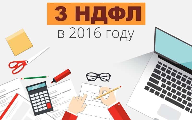 налоговая декларация по форме 3-НДФЛ