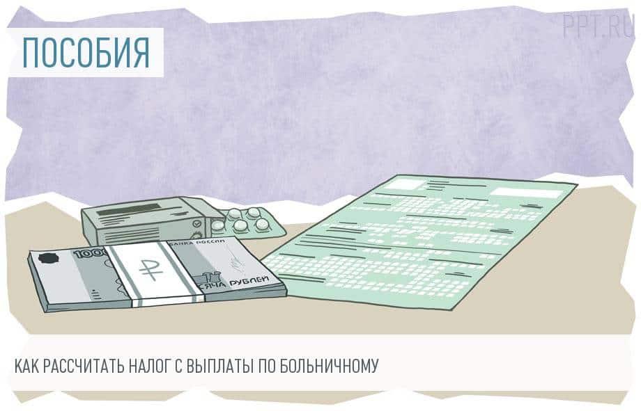 как рассчитать налог с выплаты по больничному