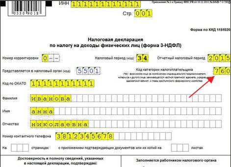 код категории налогоплательщика