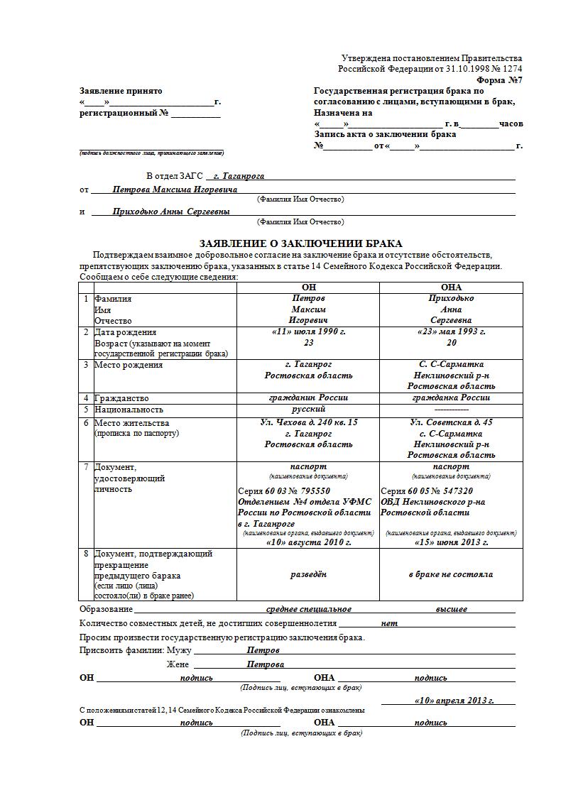 Как правильно заполнить бланк заявления на регистрацию брака  образец документа