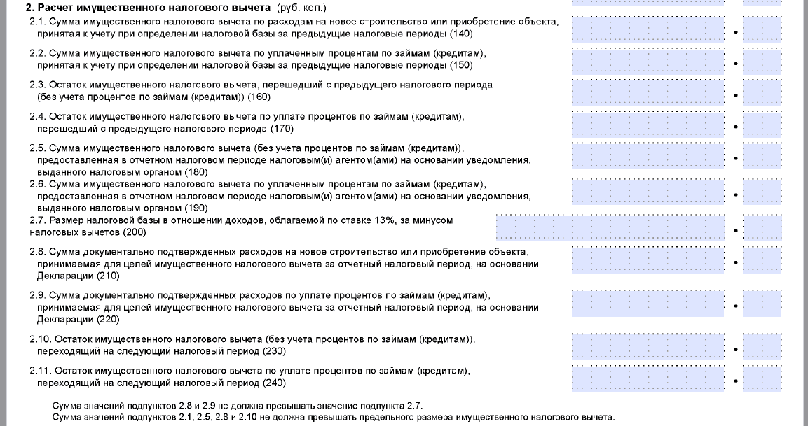 лист Д1 - расчет имущественного налогового вычета