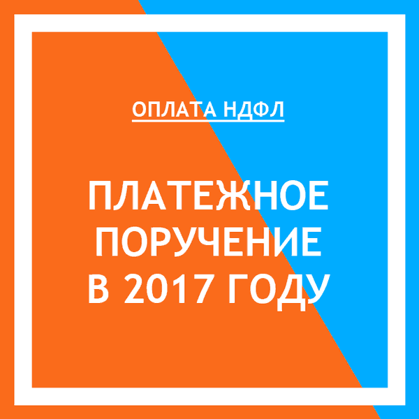 платежное поручение в 2017 году
