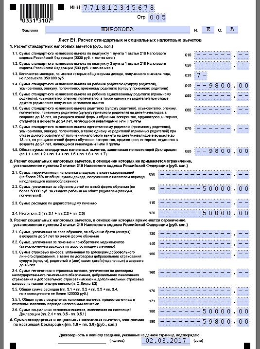 страница Е1 формы 3-НДФЛ за 2014 год