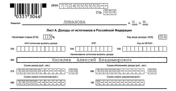образец заполнения листа А
