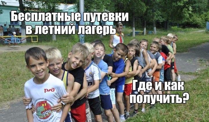 Детки в лагере