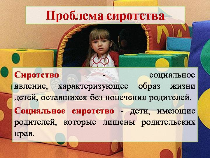 Льготы детям сиротам и детям, оставшимся без попечения родителей