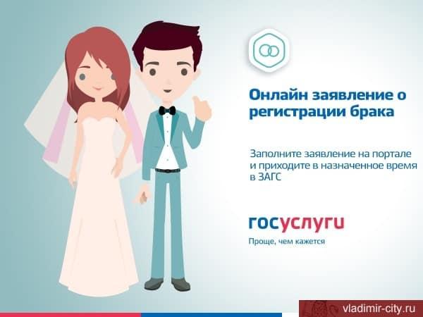 Онлайн заявление о регистрации брака