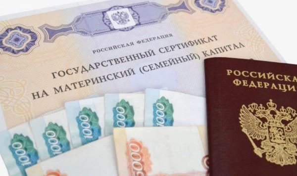 Документы и условия для частичного погашения ипотеки материнским капиталом