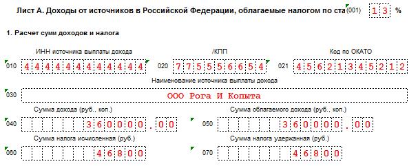 лист А справки 3-НДФЛ