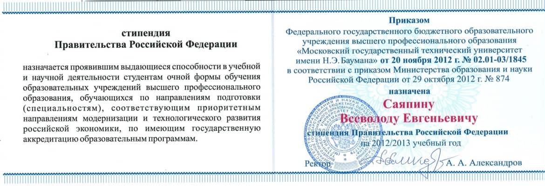 Стипендия Правительства РФ