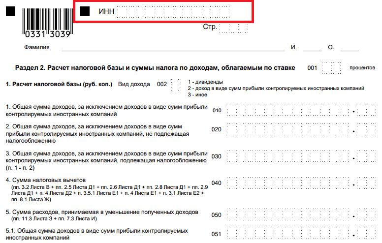 идентификационный номер в 3-НДФЛ