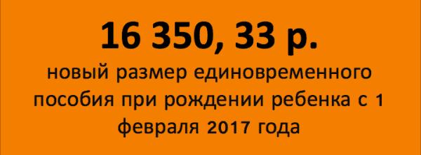 Размер выплаты