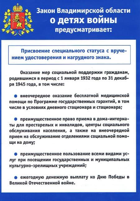 Закон Владимирской области