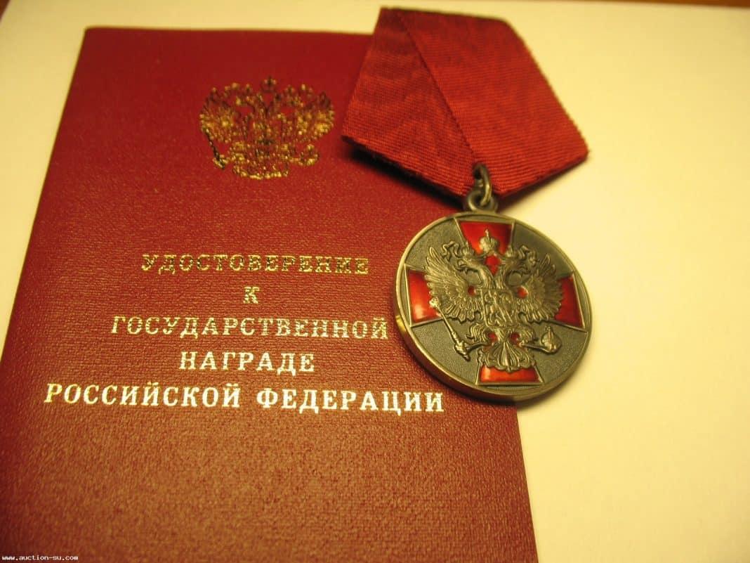 Наградное удостоверение и медаль