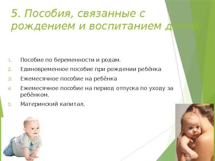 Приказ о выплате единовременного пособия при рождении ребенка