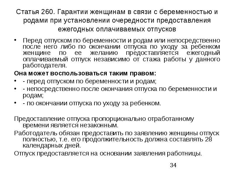 Статья 260