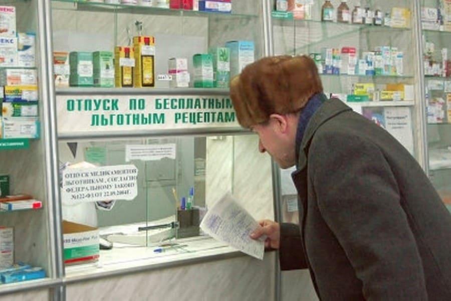 Льготы в аптеке