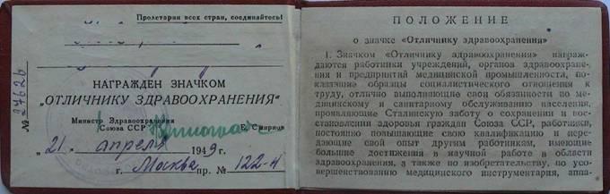 Документ вознаграждения