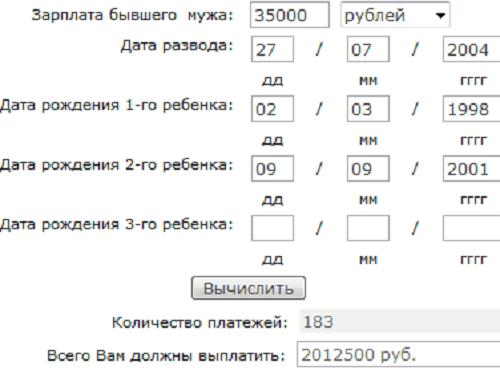 интерфейс калькулятора для расчета алиментов