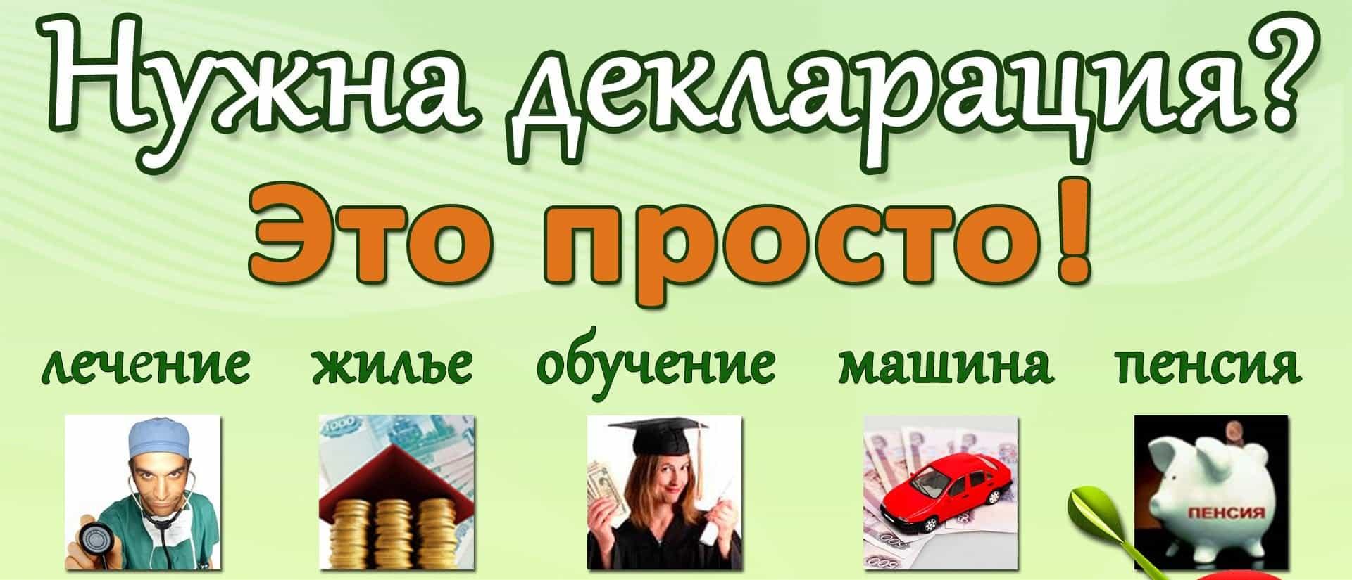 оформление 3-НДФЛ для налогового вычета