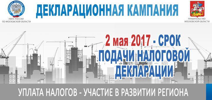 срок подачи декларации 3-НДФЛ в 2017 году