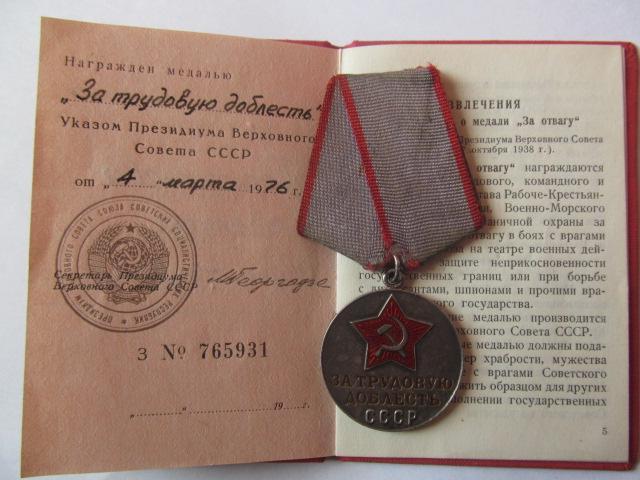 Медаль и документ