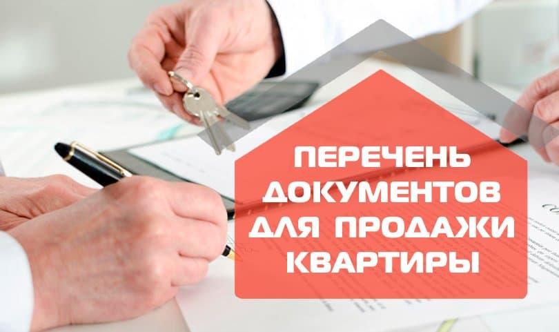 Перечень документов