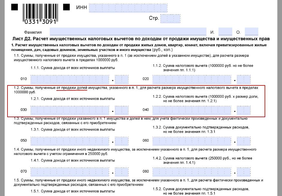 3-НДФЛ - лист Д2