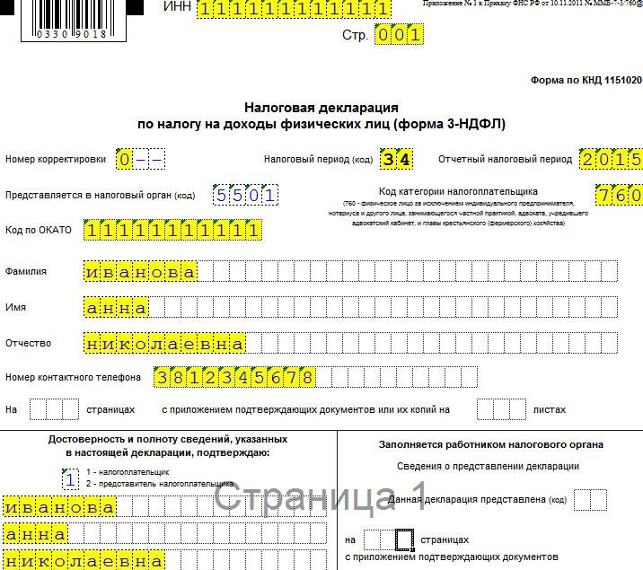 официальная налоговая декларация